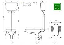 نحوه و جزییات اجرا سرویس بهداشتی (سنگ توالت ایرانی)